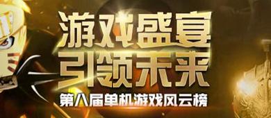 游侠网第八届电脑单机游戏风云榜
