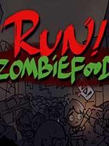 跑!僵尸的食物們