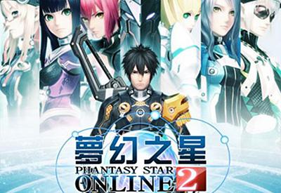 梦幻之星Online 2