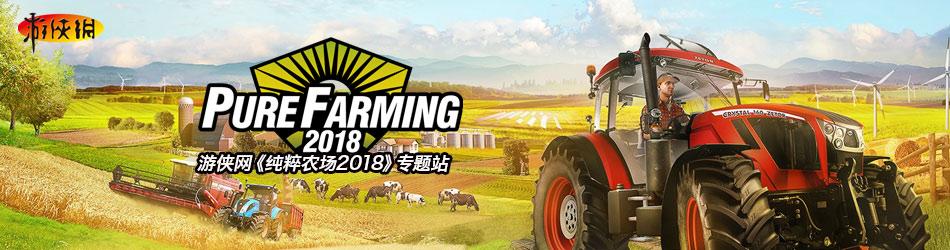 纯粹农场2018