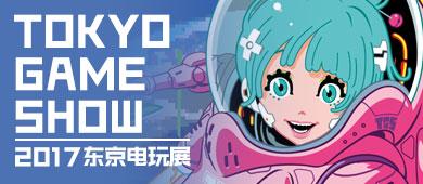 TGS东京电玩展2017