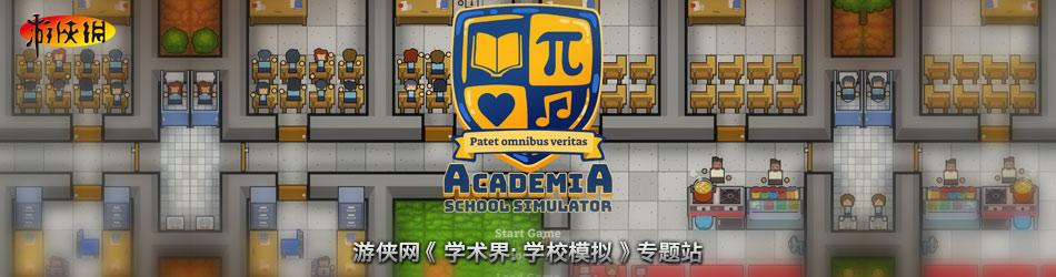 学术界:学校模拟