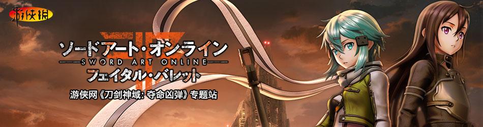 刀剑神域:夺命凶弹