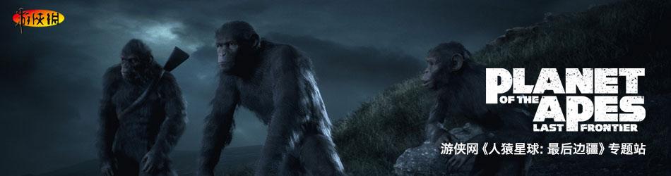 人猿星球:最后邊疆
