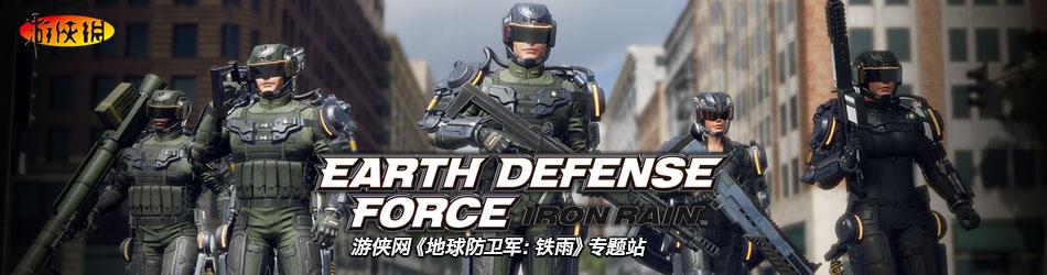 地球防卫军:铁雨