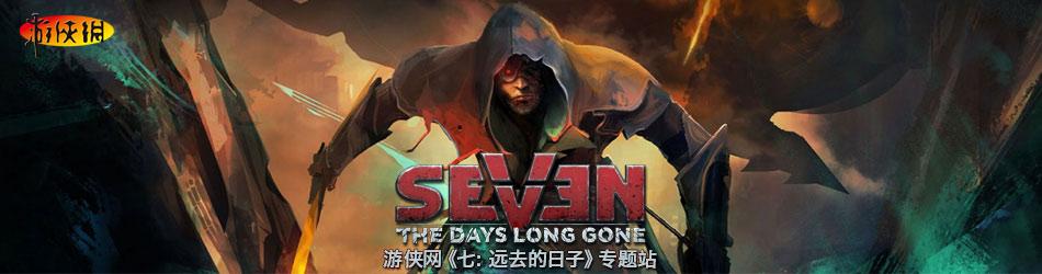 七:远去的日子