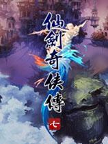 仙劍奇俠傳7