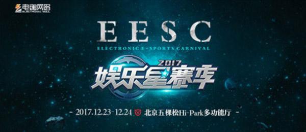 电魂网络娱乐星赛季嘉年华 圣诞相约北京五棵松HI-PARK!