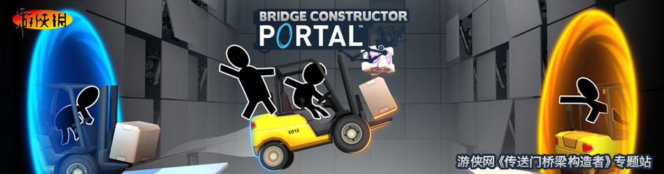 传送门:桥梁构造者