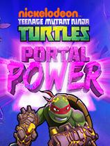 忍者神龜:電門
