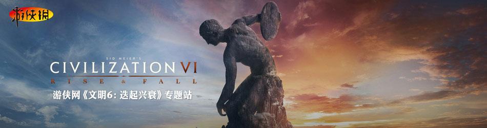 文明6:迭起兴衰