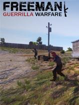 自由人:游击战争