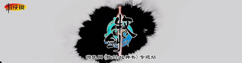 牧剑:化神书