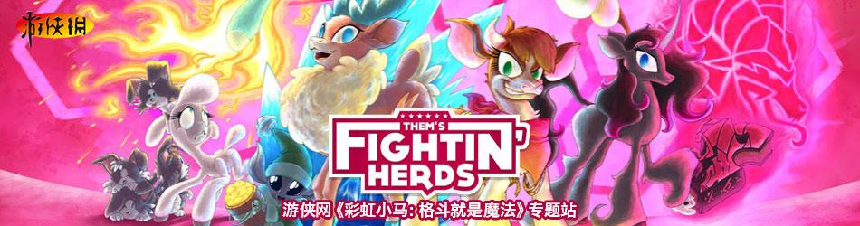 彩虹小马:格斗就是魔法