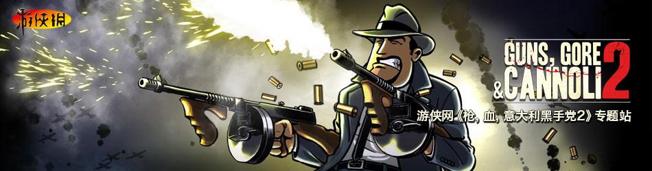 枪,血,意大利黑手党2