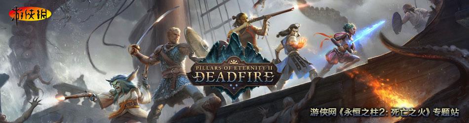 永恒之柱2:死亡之火