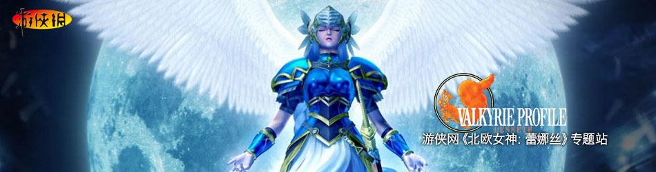 北欧女神:蕾娜丝