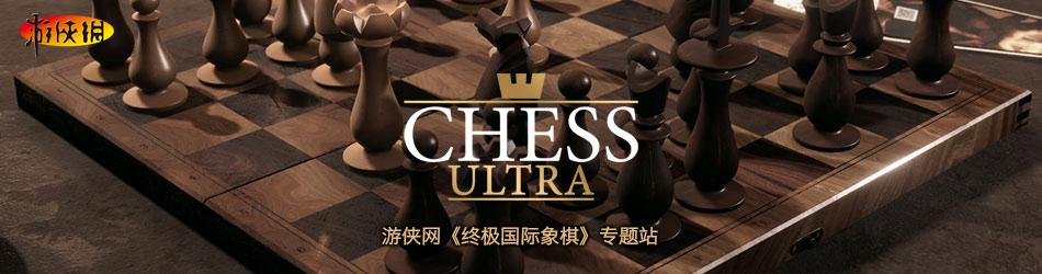 终极国际象棋