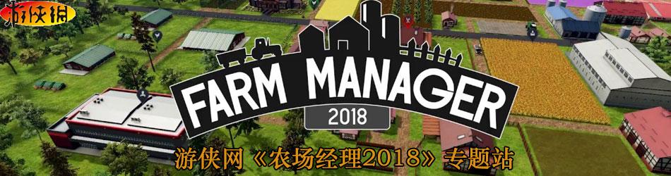 農場經理2018