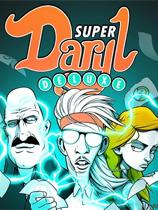 超级达里尔