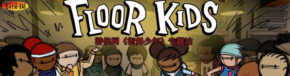 轩辕剑6修改器下载_街舞少年Floor Kids游戏_Floor Kids下载_攻略_汉化补丁_修改器_游侠网