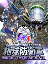 地球防卫军4.1:羽翼射手