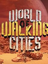 步行城市世界