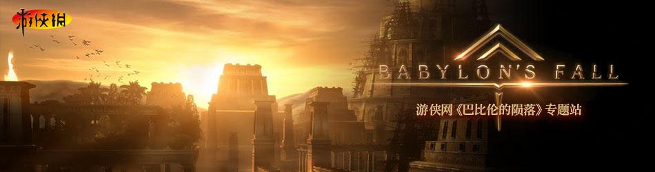 巴比伦的陨落
