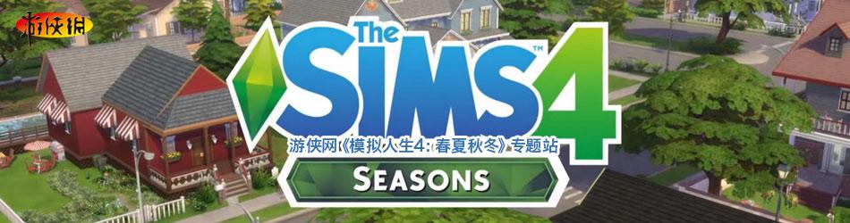 模拟人生4:春夏秋冬