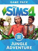 模拟人生4:丛林探险