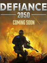反抗军2050