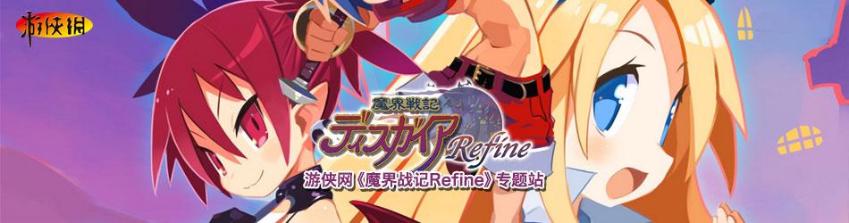 魔界战记Refine