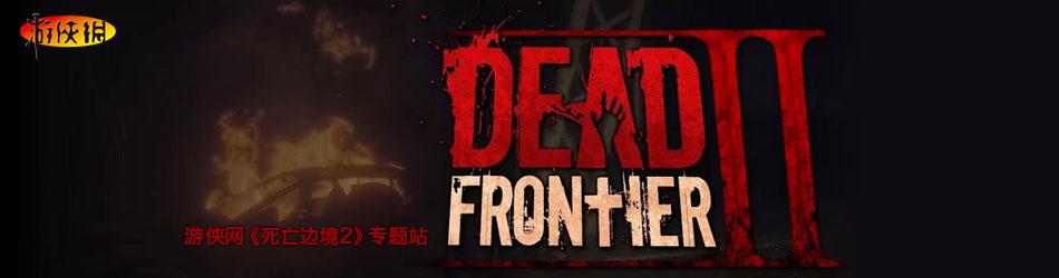 死亡边境2
