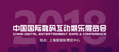 2018ChinaJoy游戏展