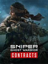 狙擊手:幽靈戰士契約