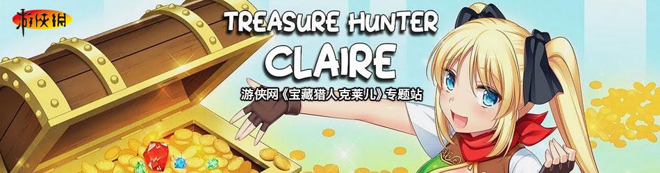 寶藏獵人克萊兒