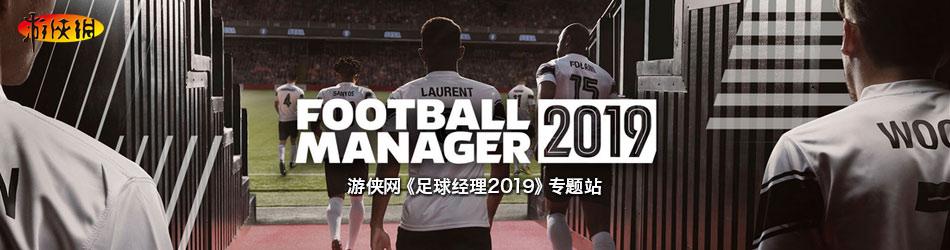 足球经理2019