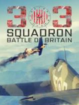 303中队:不列顛之战
