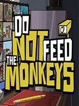 不要喂食猴子