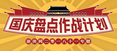 2018十一国庆长假嗨不停游侠网独家推荐