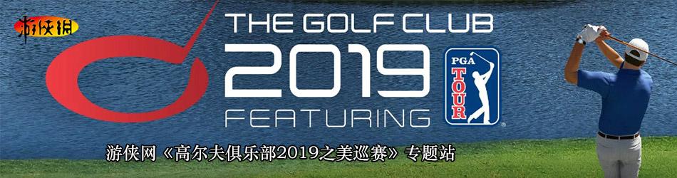 高尔夫俱乐部2019之美巡赛