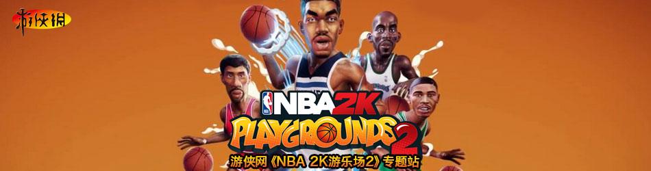 NBA 2K游樂場2