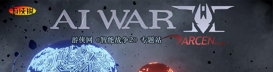 智能战争2