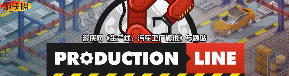 生產線:汽車工廠模擬