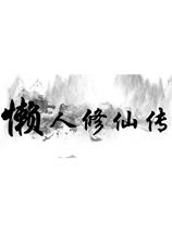 懒人修仙传