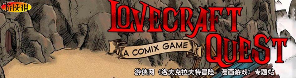 洛夫克拉夫特冒险:漫画游戏
