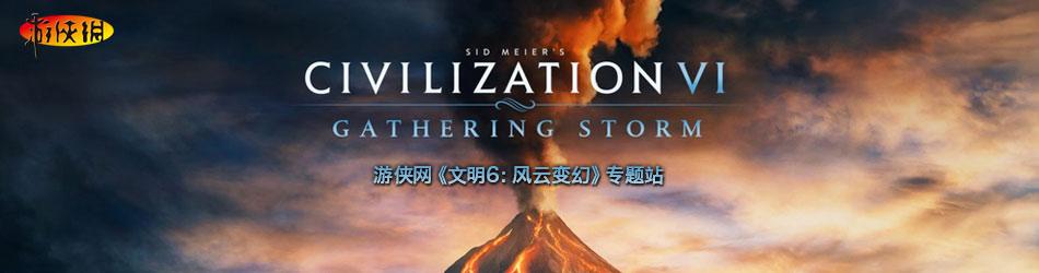 文明6:风云变幻