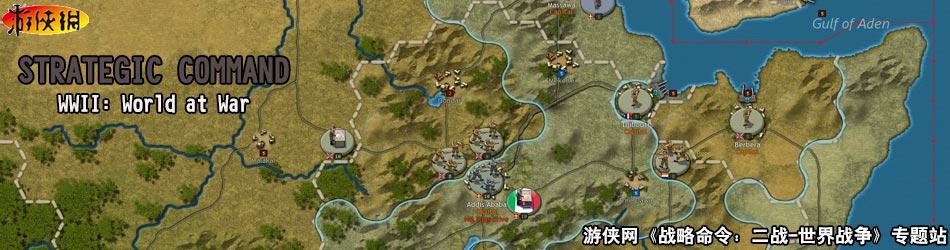 戰略命令:二戰-世界戰爭