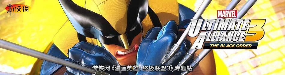 漫画英雄:终极联盟3