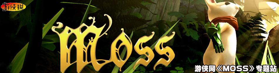 轩辕剑6修改器下载_Moss_Moss中文版下载_Moss攻略_汉化补丁_修改器_游侠网